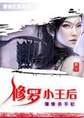 薄情杀手妃:修罗小王后