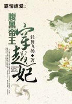 霸情虐爱:腹黑帝王穿越妃