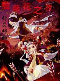 蔷薇花之夜:封灵师的血色档案